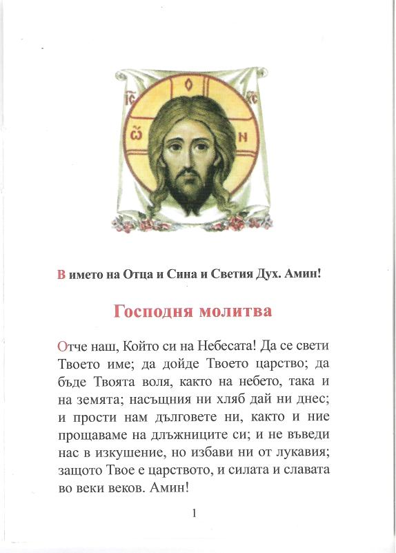 Scan0002 Господнята молитва 11