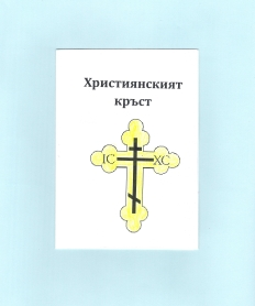 snimka Hristianskiat krest
