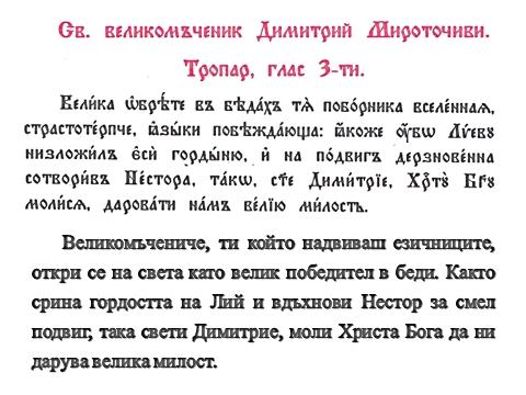 Тропар на Св. Димитър
