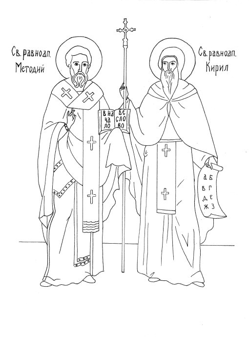 Свв. Методий и Кирил с надпис