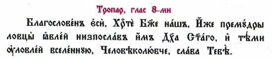 Тропар Петдесетница