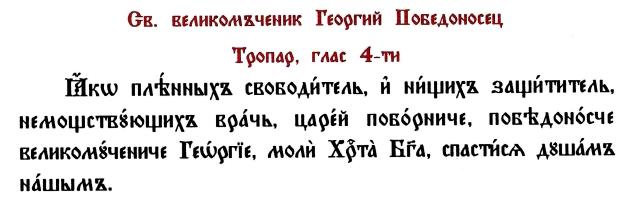 Тропар Св. Георги