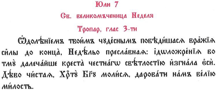 св Неделя1