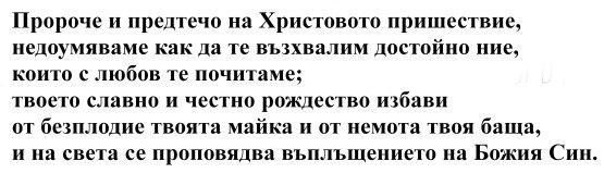 тропар Еньовден