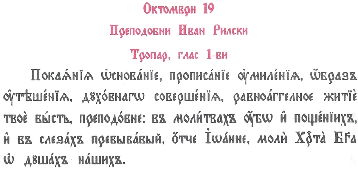 св.иван