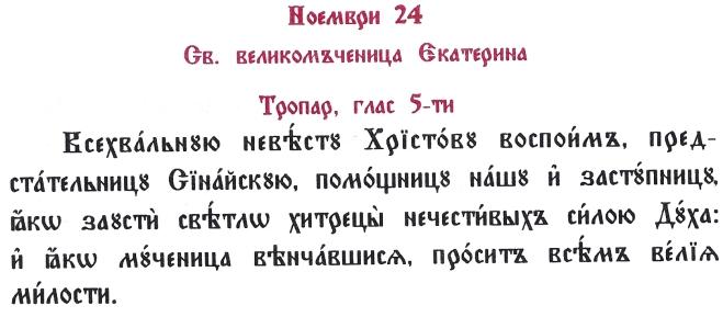 24 Света Екатерина
