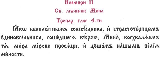 св. Мина