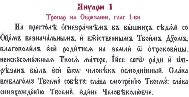 1.01.Тропар Обрезание