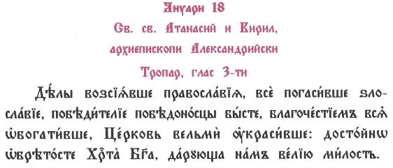 св. Атанасий и св. Кирил