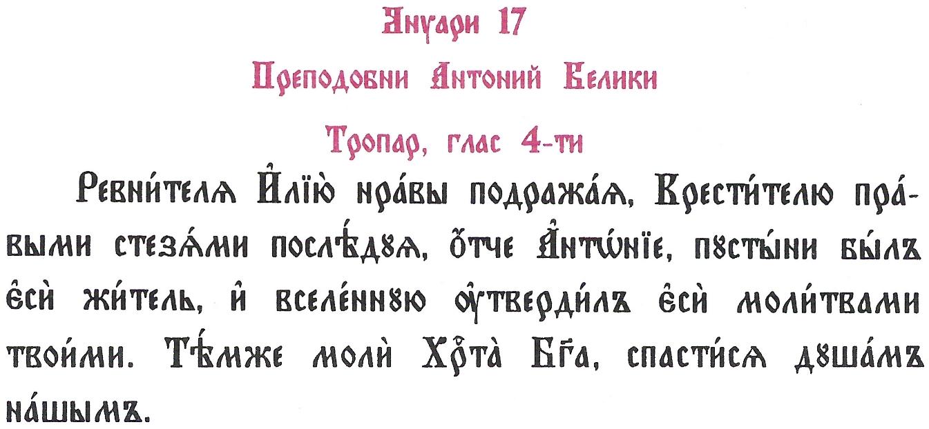 тропар св. Антоний