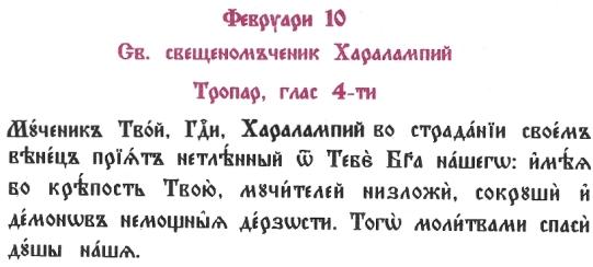 10.02. Св. Харалампий