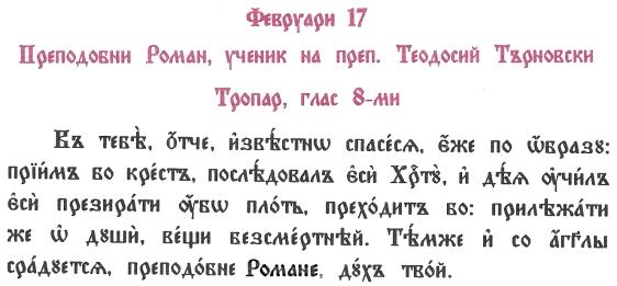 17.02. Тропар на св. Роман