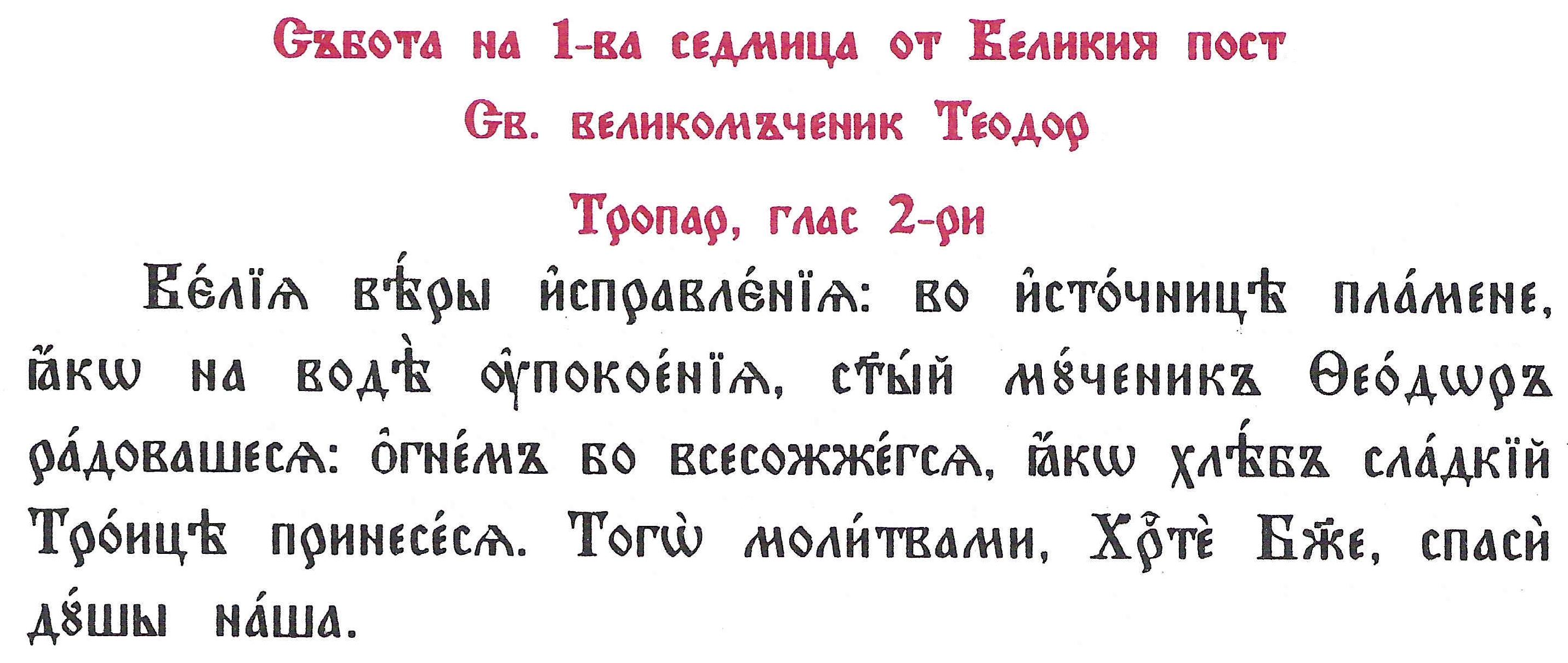 scan тропар на Тодоровден