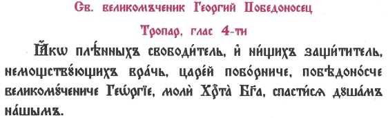свГеорги