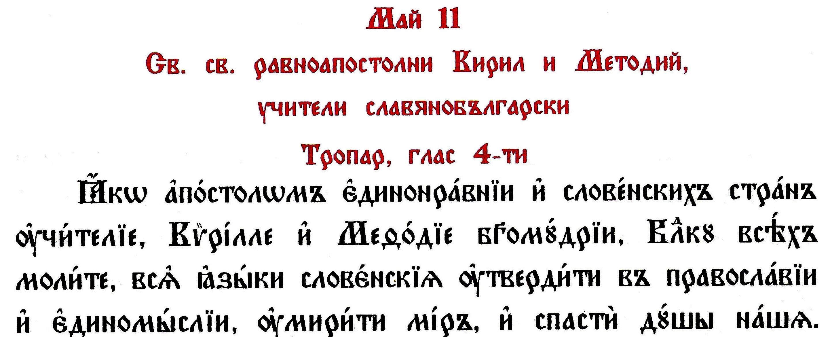 тропар на св. Кирил и Методий