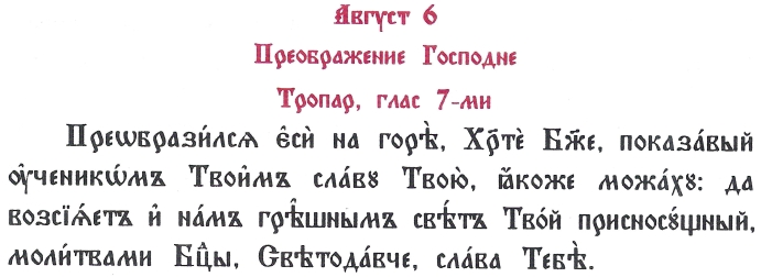 6 август Тропар 7 глас