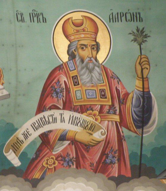 17 Дясно Пророк Аарон