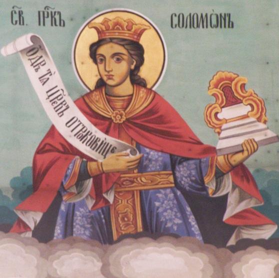 19 Дясно Пророк Соломон