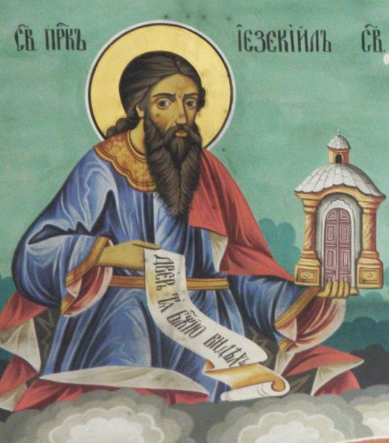 20 Дясно (св. пророк Йезекил)