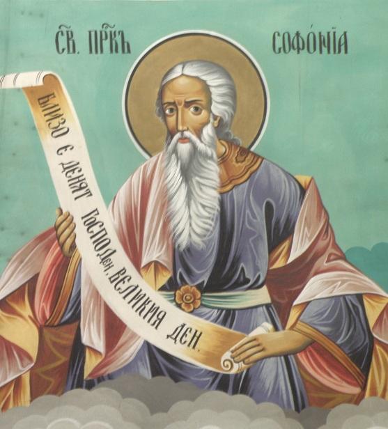 22 Дясно пророк Софония