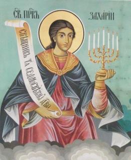 24 Дясно пророк Захария