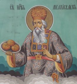 6 Ляво пророк Мелхиседек