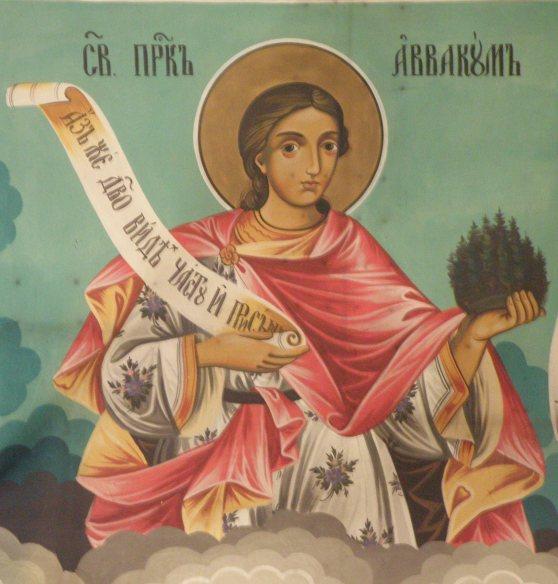 9 Ляво (Св. пророк Авакум)