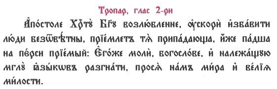 8 5 св. Й Богослов