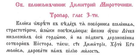 Тропар св Димитър