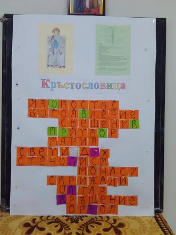 Открито е името на светеца-покровител на децата и патрон на храма -свети Димитър