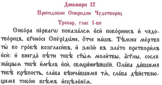 svspiridon