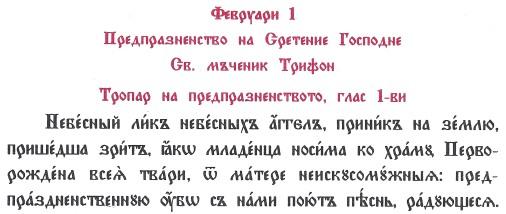 1.02 Предпр на Сретение